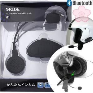 【あすつく】X-RIDE バイク用 Bluetooth インカム | M-1 | 最大200m送信 | 最大3台通信 | 6時間連続通信 | スマホ同期 | RWC 1年保証|i-shop-sakura