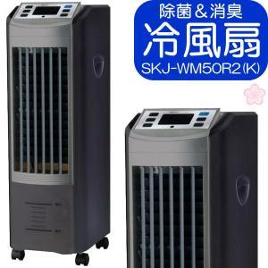 【あすつく】SKJ 冷風扇   SKJ-WM50R2   全2色   リモコン付   液晶表示   タンク容量3.8L   エスケイジャパン 1年保証 i-shop-sakura