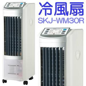 【あすつく】SKJ 冷風扇   SKJ-WM30R   リモコン付 マイコン式   タンク容量3.8L   エスケイジャパン 1年保証 i-shop-sakura