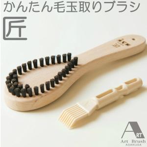 正規品 | 浅草アートブラシ社 | 毛玉取りブラシ 匠 たくみ | 先端の毛を増量しました | ブナ天然木+猪毛 | 日本製|i-shop-sakura