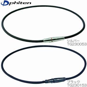 【正規品】 Phiten | RAKUWAネック X100 リーシュモデル | 50cm | 全2色...