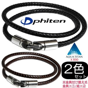 【正規品】 Phiten | RAKUWAブレス X100 レザータッチモデル 2色(ブラック/ブラ...