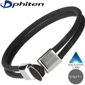 【正規品】 Phiten   RAKUWAブレス X100 カーボン   シルバー   全2サイズ ...
