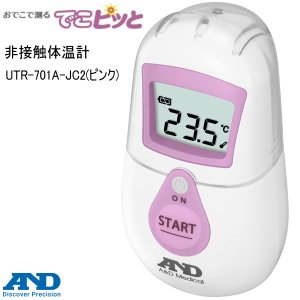 A&D エー・アンド・デイ 非接触体温計 でこピッと UTR-701A-JC2 ピンク