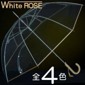 【あすつく】正規品 | ホワイトローズ社 | 園遊会特別仕様透明傘 縁結 えんゆう | 全4色 | 直径95cm | 全長87cm | 日本製|i-shop-sakura