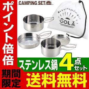 送料無料 収納袋付き!ステンレス調理道具 一式 鍋×2・フライパン・皿 アウトドア 食器 非常用 キ...