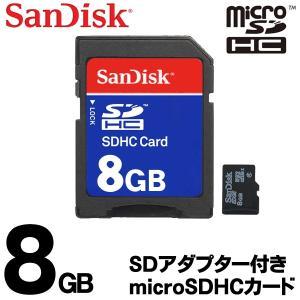 【8GB】スマホ・PC等のデータ保存に◎ サンディスク製 SDアダプター付 microSDHCカード マイクロSDHC Class4 防水/耐温度/耐衝撃 SanDisk ◇ microSDHC/8GB