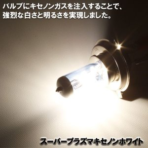 ◆H.I.D級◆ 強烈な白さと明るさを実現!車載 スーパーヘッドランプ 左右セット H4規格 12V/100V/90W 雨天対応 大発光 キセノンガズ ◇ プラズマホワイトバルブ|i-shop777