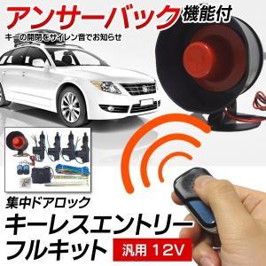 【アンサーバック機能付き】車をキーレス集中ドアロックに!リモコン付き ユニット本体 サイレン 後付け...