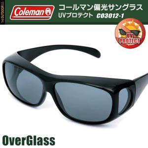 【激安セール】眼鏡の上から装着できる!コールマン Coleman 偏光レンズ 4面型 オーバーグラス CO3012-1 -2 -3 サングラス 選べる3フレーム ケース付 ◇ CO3012