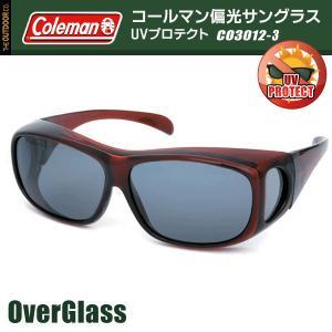 ◆4面型オーバーグラス◆ Coleman コールマン 偏光レンズ サングラス 3012-3 釣り 水面反射を軽減 メガネの上から装着可能 ゴーグル ケース付 人気 ◇ CO3012:_3|i-shop777