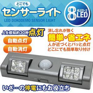 人感センサーライト 8LED 足元灯 人が近づくとパッと自動点灯+自動消灯 消し忘れなく省エネ LED照明 コンパクト 配線不要/簡単設置 ◇ どこでもセンサーライト