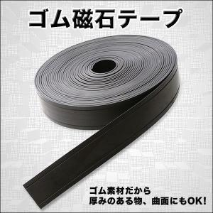ゴム磁石テープ 切って使える優れもの!マグネットベルト 1000cm  針・釘などの管理に最適 工具 10m ◇ ゴム磁石C i-shop777