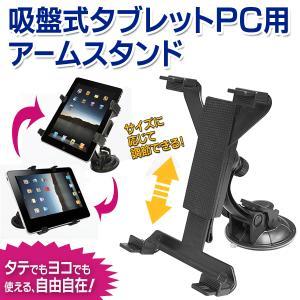 使い方は無限大!360度回転式 タブレットPC用アームスタンド iPadなどがカーナビに変身/ワンタッチ強力吸盤 激安セール ◇ NEW吸盤式タブレットスタンド|i-shop777
