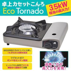 【激安セール】ハイパワー3000kcal/h 卓上カセットコ...