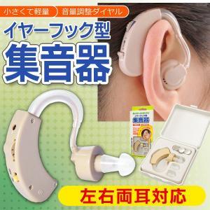 左右両耳に対応 小さくて使いやすい!小型 耳かけ式 集音機 ボリュームダイヤル 収納ケース付き 軽量モデル/音量調節 目立ちにくい ◇ イヤーフック集音器