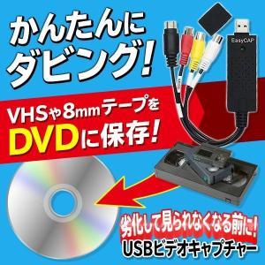 懐かしいビデオテープ/VHS・8mmテープのデータ⇒デジタルDVD保存 かんたん高速ダビング 高画質映像 Windows 読取り/取込み 思い出 ◇ USBビデオキャプチャー