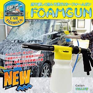 カーシャンプーを入れ、ご家庭のホースに直接取り付けるだけで、高発泡の泡を愛車に大量に噴きつける事がで...