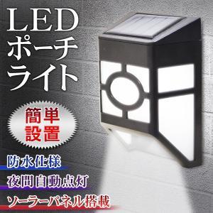 ご家庭の玄関先やお庭に最適な、シックなデザイン★ ソーラー式で電源要らず! 暗くなると自動で点灯! ...