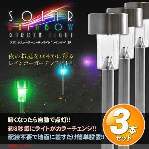 お得3個セット センサーで自動点灯 ソーラー充電式LED 華やかに彩るカラフル ステンレス製 外灯 庭園灯 ◇ ガーデンライト レインボー3本組 i-shop777