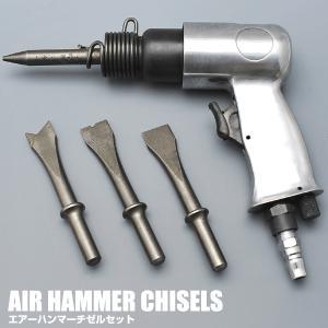 板金作業、はつり作業に大活躍! エアーを使用した強力ハンマーセット  小さなボディで超強力! エアー...