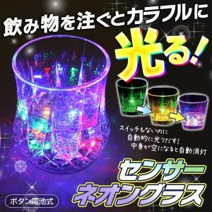 光る マジックグラス 飲み物を注ぐと自動ライトアップ☆ センサー感知式 イルミネーショングラス おしゃれ ムード満点 不思議なコップ ◇ センサーネオングラスP|i-shop777