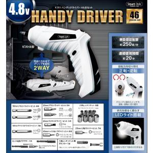 新発売!強力パワーアップ! 豪華46点セット!充電式 コードレス電動ドライバー 本体+先端パーツ44点 収納ケース付 ライト搭載 電動工具 ◇ 4.8VドライバーP|i-shop777|08