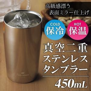 真空断熱タンブラー 保冷/保温 真空二重構造 ステンレスタンブラー 450mL おしゃれ ビール 冷たさ長持ち コーヒー 温度キープ ◇ ステンレスタンブラー 450ml|i-shop777