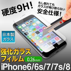 スマホ液晶保護フィルム 美しい 強化ガラスフィルム iPhone 4.7インチ用 超硬度9H 気泡ゼロ 高品質 耐衝撃 ◇ 強化ガラスフィルム:iPhone6/6s/7/7s/8用4.7インチ|i-shop777