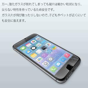 スマホ液晶保護フィルム 美しい 強化ガラスフィルム iPhone 4.7インチ用 超硬度9H 気泡ゼロ 高品質 耐衝撃 ◇ 強化ガラスフィルム:iPhone6/6s/7/7s/8用4.7インチ|i-shop777|04