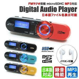 FMラジオ付 オーディオプレーヤー 本体 MP3プレーヤー 軽量 コンパクト 多機能 充電式 録音ボイスレコーダー機能 小型 SDHC対応 日本語表示 音楽再生 ◇ SP17|i-shop777