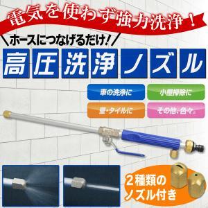◆ランキング一位◆ 電源不要でパワフル水圧!高圧洗浄ノズル ...