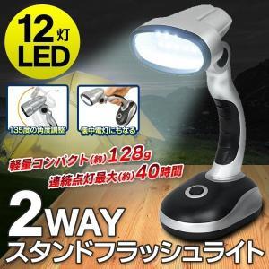 スタンドライト LED12灯 デスクライト 約128gの超軽量ボディ 2WAY コードレス 電気スタンド LED照明 懐中電灯 角度調節 持ち運び楽々 ◇ 12灯LEDスタンドライトA|i-shop777