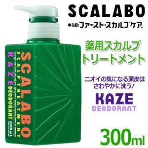 定価1026円⇒最安155円!SCALABO 選べるスカルプ...