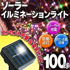 ◆限定セール◆ センサーで暗くなると自動点灯!ソーラー充電式 イルミネーションライト LED100灯 屋外照明 ガーデンライト 防水 11m ◇ ソーラーイルミA 100球|i-shop777