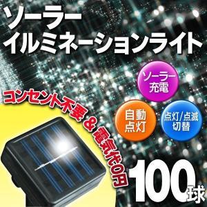 センサーで暗くなると自動点灯!ソーラー充電式 ...の詳細画像1