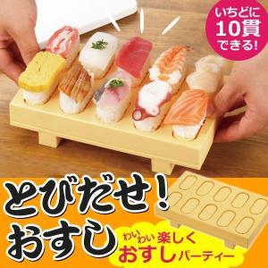 ◆スマステ放送で話題◆ 一度に10貫のお寿司がポンッと飛び出...