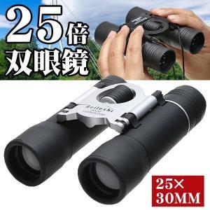 高倍率25倍ズーム 本格双眼鏡 25×30MM ...の商品画像