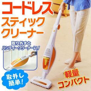 【最安セール】充電式!2wayコードレススティック掃除機 取...