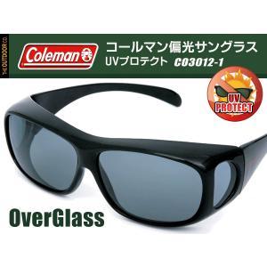 Coleman コールマン 偏光 スポーツ サングラス 眼鏡の上から装着可能 4面型 オーバーグラス 収納ポーチ付 CO3012-1 人気 ゴーグル 釣り アウトドア ◇ CO3012:_1|i-shop777|02
