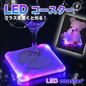 重さをセンサーで感知→自動点灯♪ 光るコースター LEDインテリア 置き台 グラスを置くと幻想的にライトアップ 徐々にカラー変化 激安セール ◇ LEDコースター|i-shop777