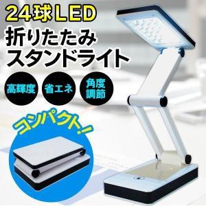 スタンドライト LED24灯 タッチボタン式 デスクライト 2電源式 USB/電池 コードレス照明 入切ワンタッチ コンパクト収納 ◇ 24LED 折りたたみスタンドライト AXL|i-shop777