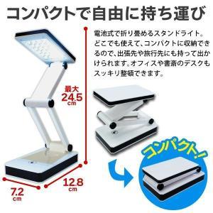 スタンドライト LED24灯 タッチボタン式 デスクライト 2電源式 USB/電池 コードレス照明 入切ワンタッチ コンパクト収納 ◇ 24LED 折りたたみスタンドライト AXL|i-shop777|02