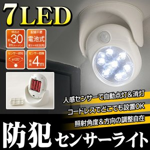 ◆人の動きを感知し自動点灯◆ 人感センサー搭載 7灯セキュリティライト 自動消灯で消し忘れナシ 節電...