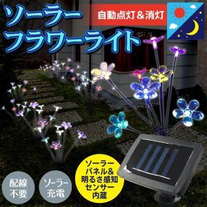 【激安セール】電気代0円!カラフルに輝く ソーラー充電ガーデ...