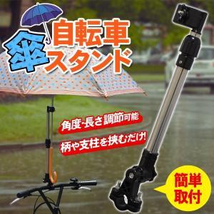 自転車用 傘スタンド かんたん取り付け!どこでも傘立て 傘固定 高さ角度を自由に調整 電動自転車 ベビーカー 雨 日除け 通学 ◇ 自転車傘スタンド