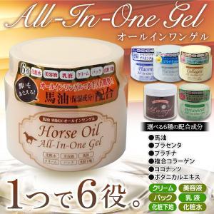 ◆1本で6役◆ 高い保湿性!パック/化粧水/乳液/美容クリー...