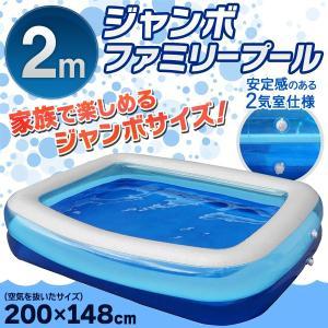 大人も足を伸ばして入れちゃう!小さなお子様も大満足♪ 家族みんなで楽しめる♪ビックな家庭用プールです...