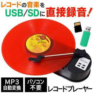 アナログレコード音源をUSB/SDダイレクト録音機能!再生もできるレコードコンバーター MP3にデジタル自動変換!PC録音 激安セール ◇ 小型レコードプレーヤー|i-shop777