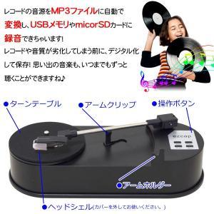 アナログレコード音源をUSB/SDダイレクト録音機能!再生もできるレコードコンバーター MP3にデジタル自動変換!PC録音 激安セール ◇ 小型レコードプレーヤー|i-shop777|02